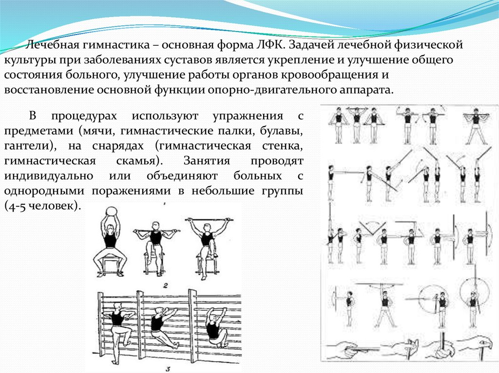 Физкультура при заболевание суставов сколько стоит операция натазобедреный сустав