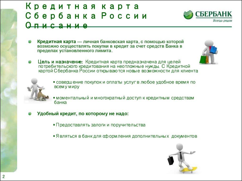 банк санкт петербург кредитная карта 01