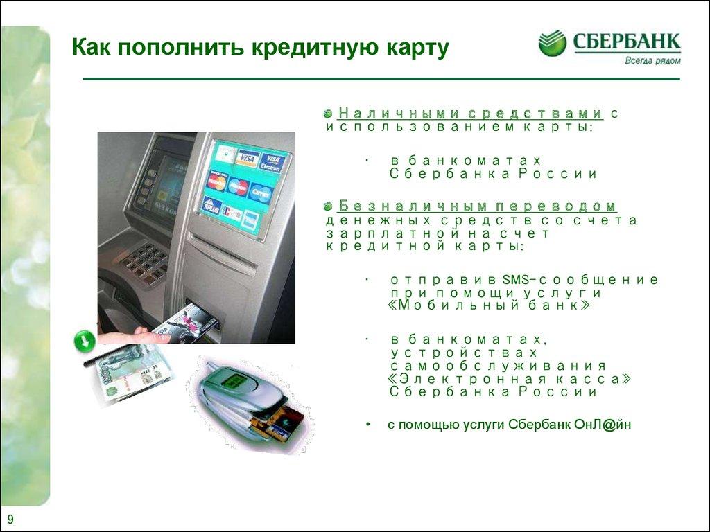 займы онлайн на карту без регистрации почты