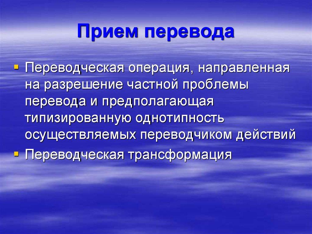 запах проблема перевода безэквивалентной лексики Волгограде