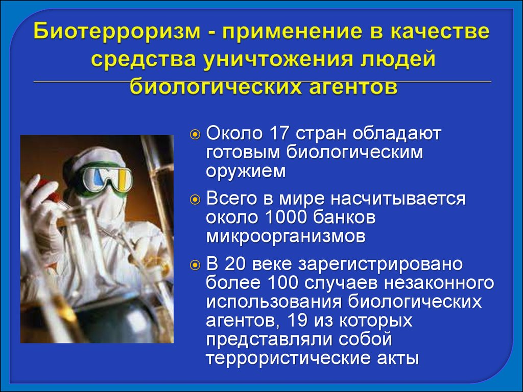 essays on bioterrorism Note: the following is a list of preparation and planning resources related specifically to bioterrorism for resources relevant to preparation and planning for all types of emergencies, please see emergency preparedness and response: preparation and planning.