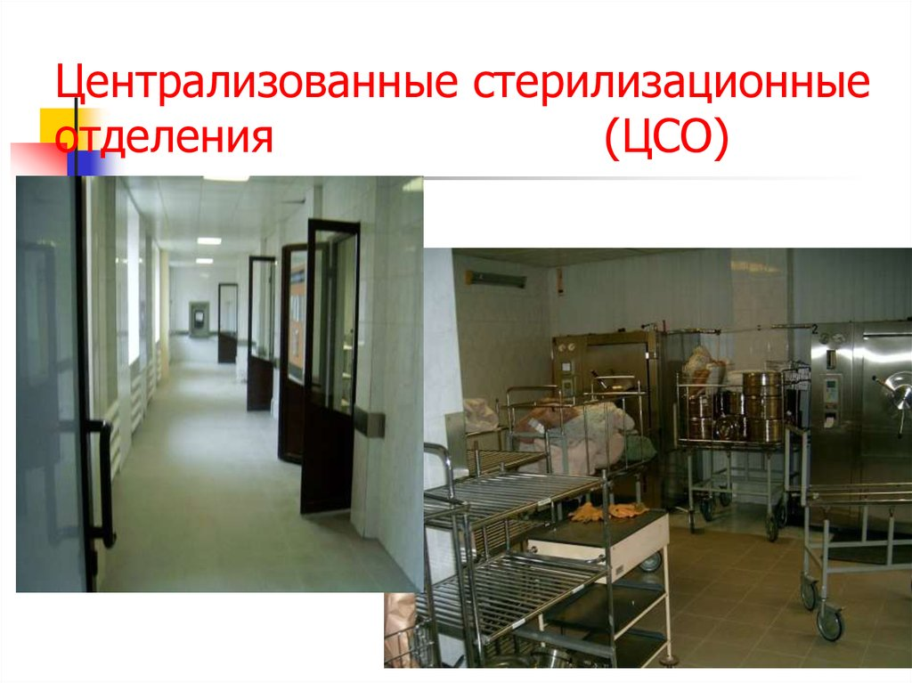 Централизованное стерилизационное отделение видео
