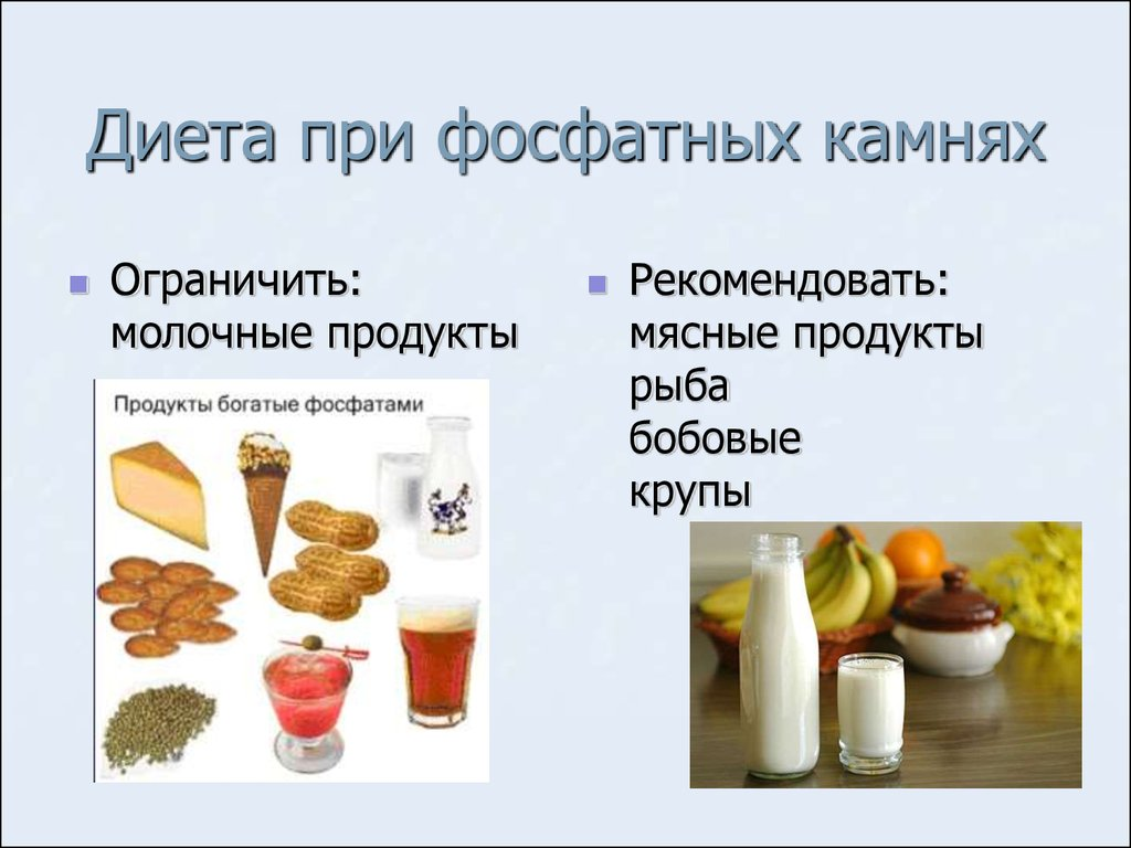 Мочекаменная диета при оксалатах