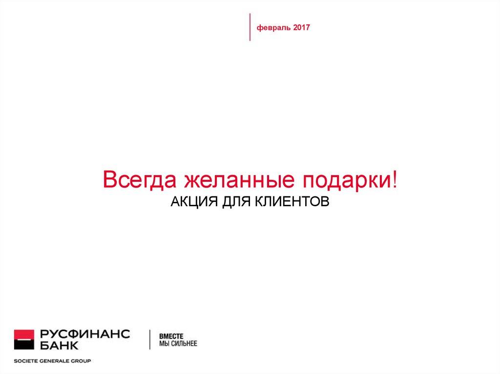 Русфинанс банк сайт онлайн