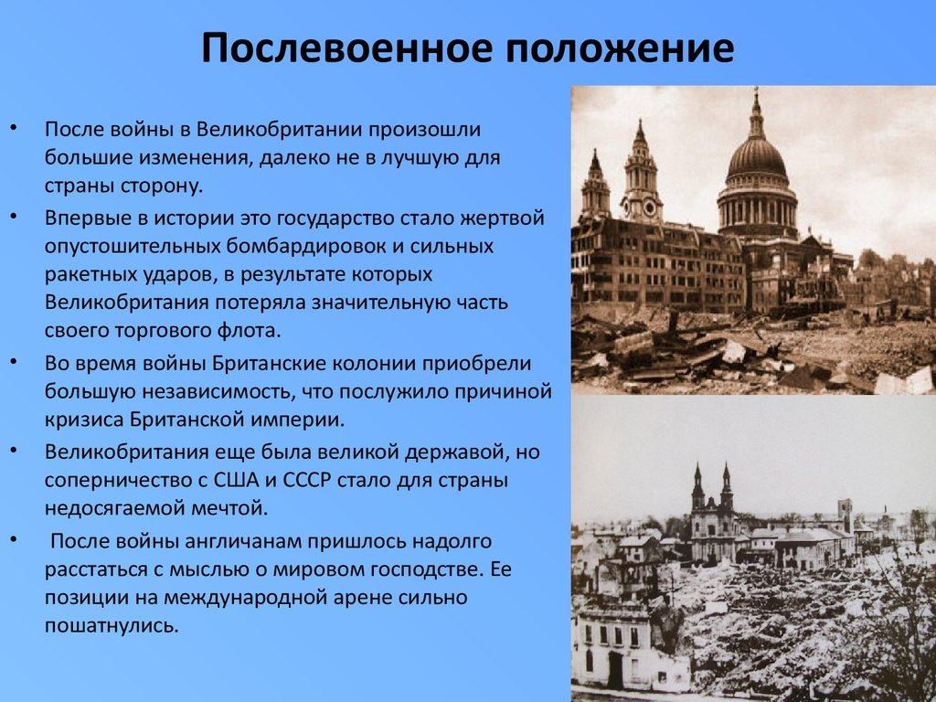 8ffcab639b3f Великобритания после второй мировой войны - презентация онлайн