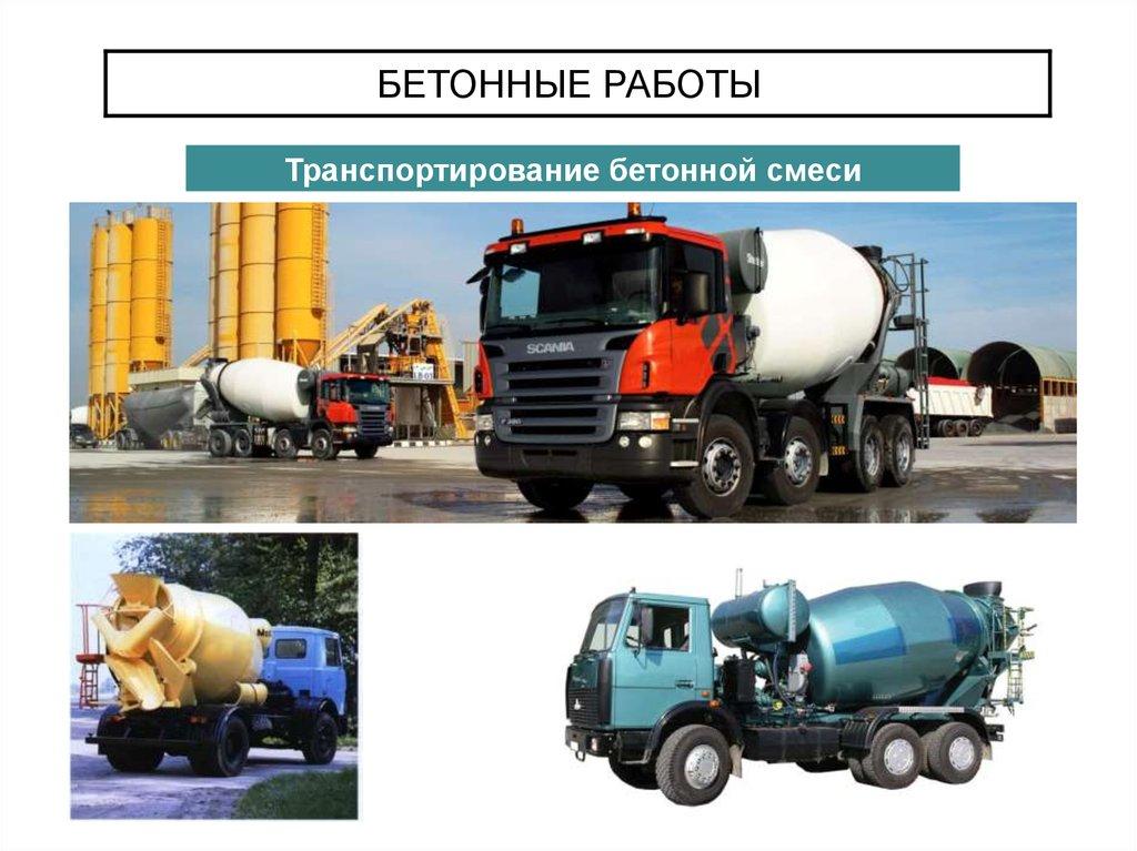 Бетонные работы транспортирование бетонной смеси дома из керамзитобетона литые