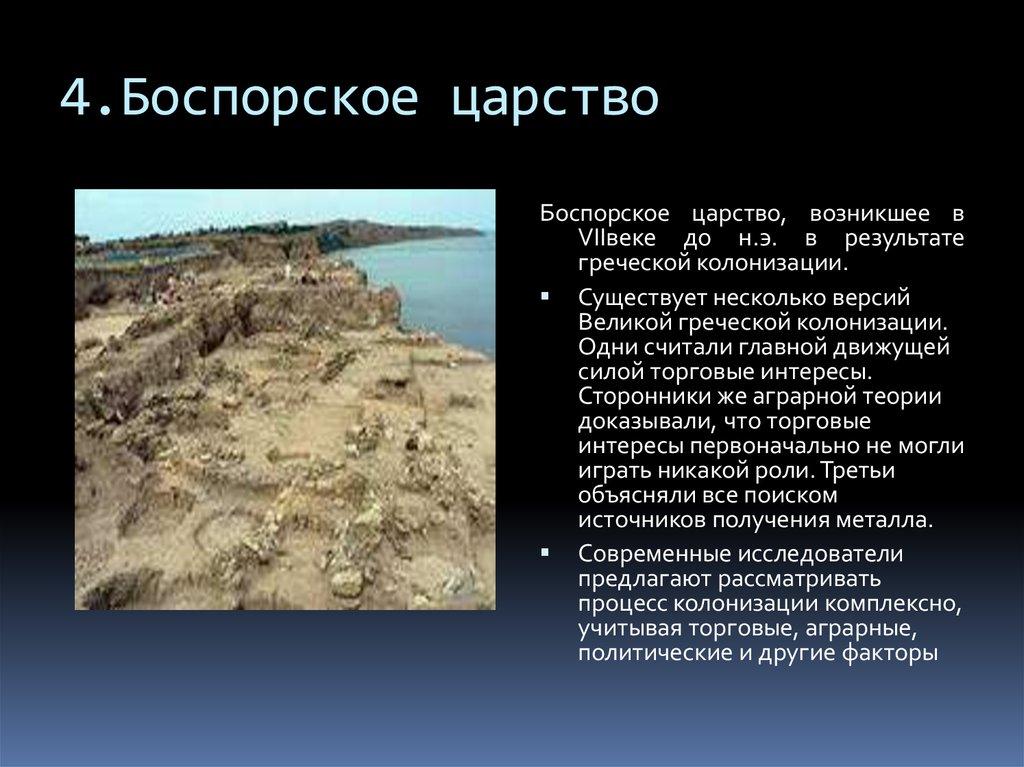 Сельские поселения боспорского царства картинки