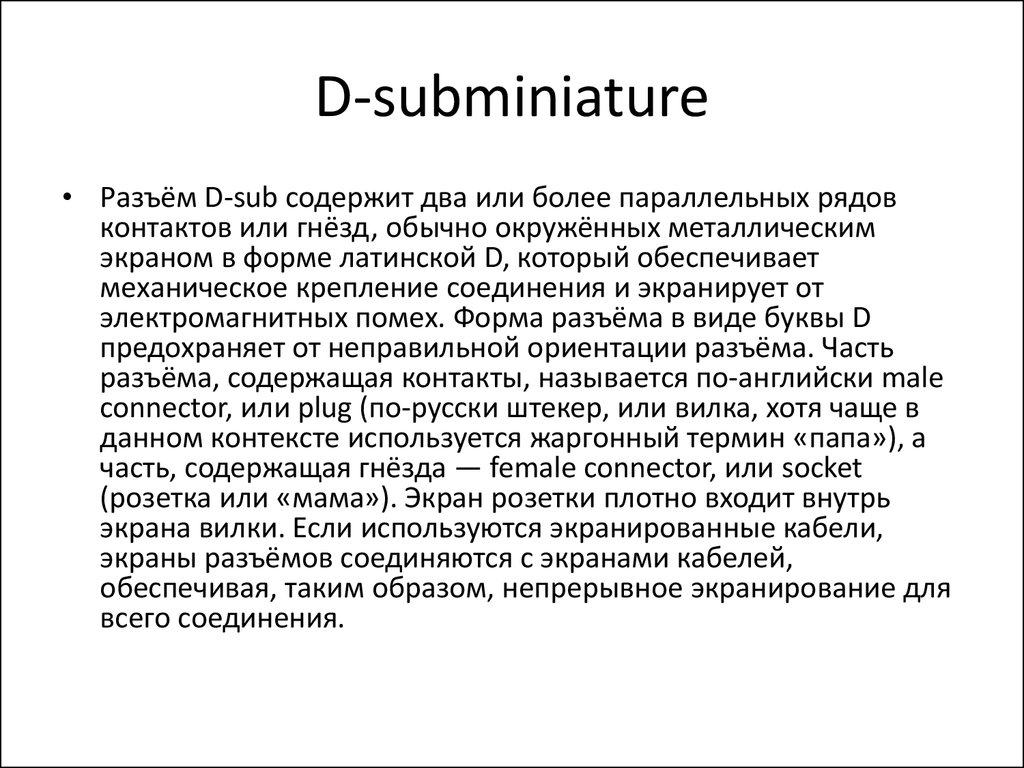 D-subminiature