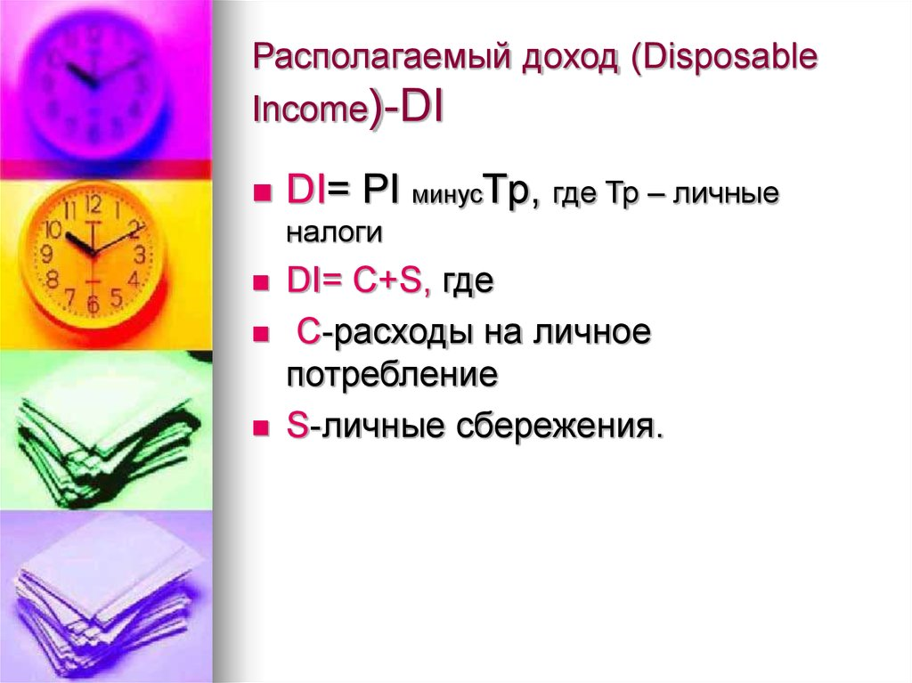 Располагаемый доход (Disposable Income)-DI