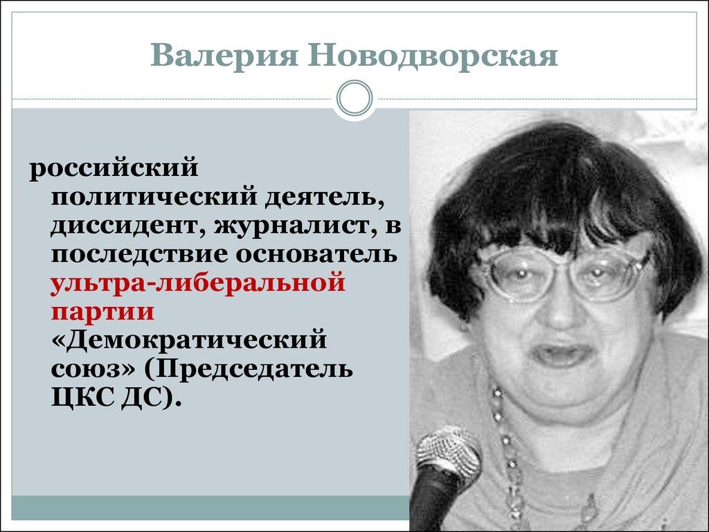 политическая проститутка новодворская