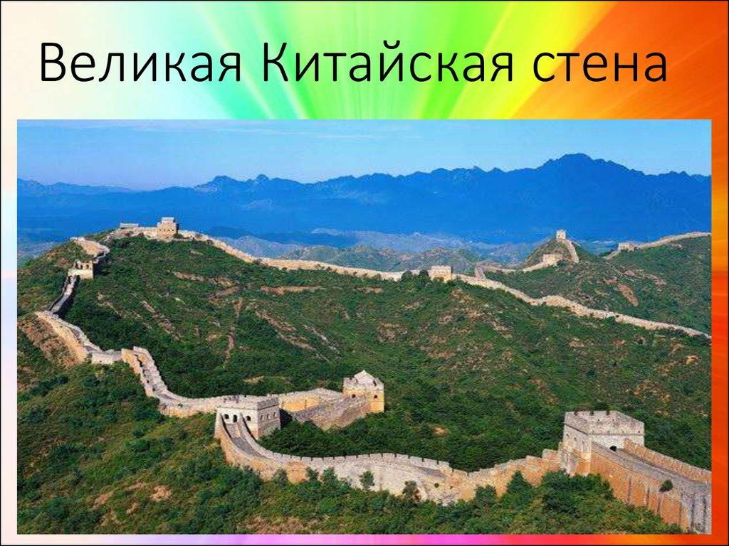 картинки великая китайская стена с сообщениями энглфилде