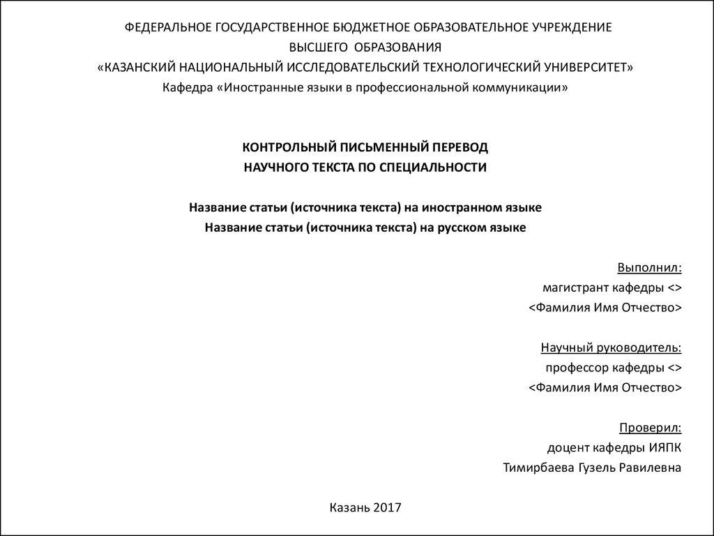 Реферат менеджмент на английском с переводом 2769