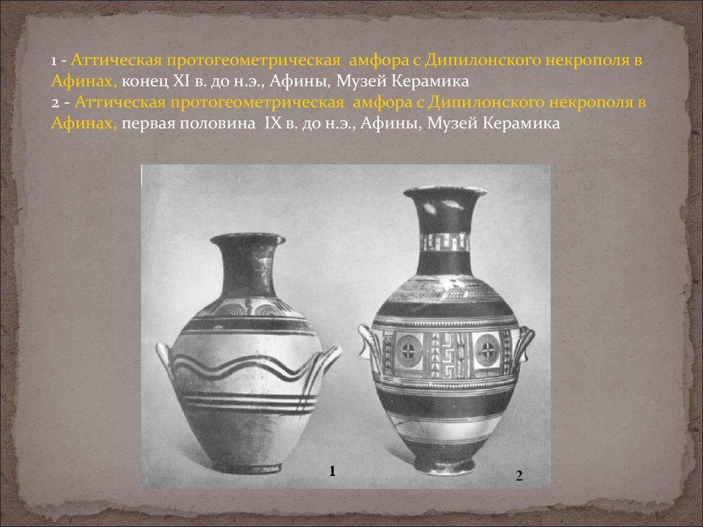 Готовые презентации древнегреческая вазопись
