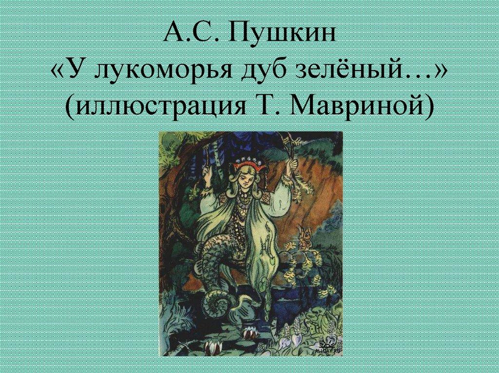 Произведение а с пушкина картинки