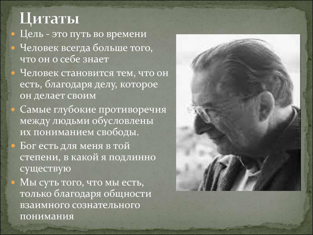 Картинки по запросу Карл Ясперс цитаты