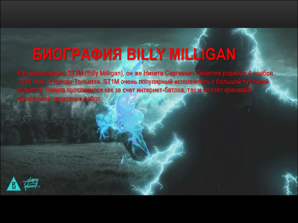 Биография Billy Milligan