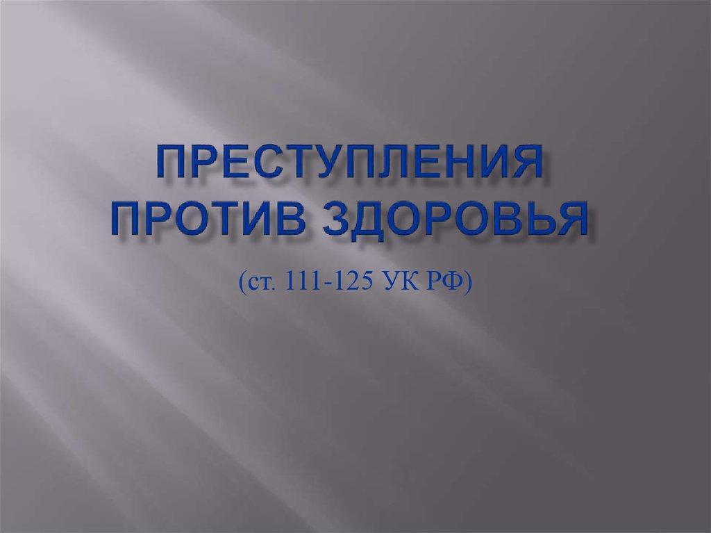 125 ук рф судебная практика