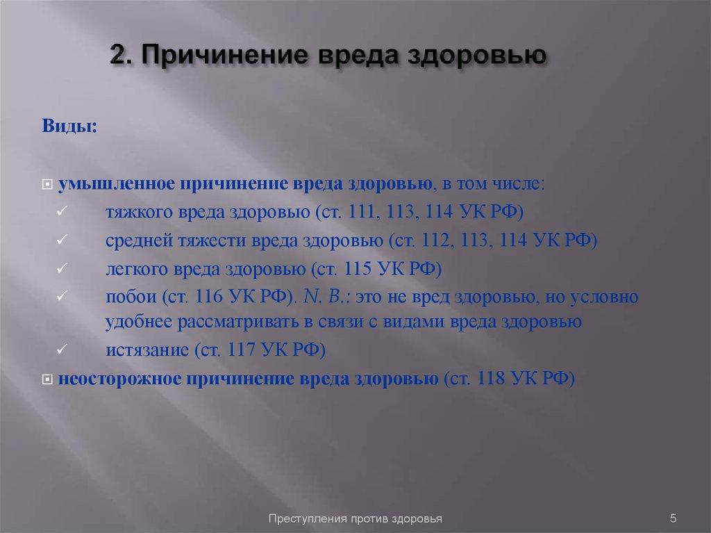 судебная практика 117 ук рф