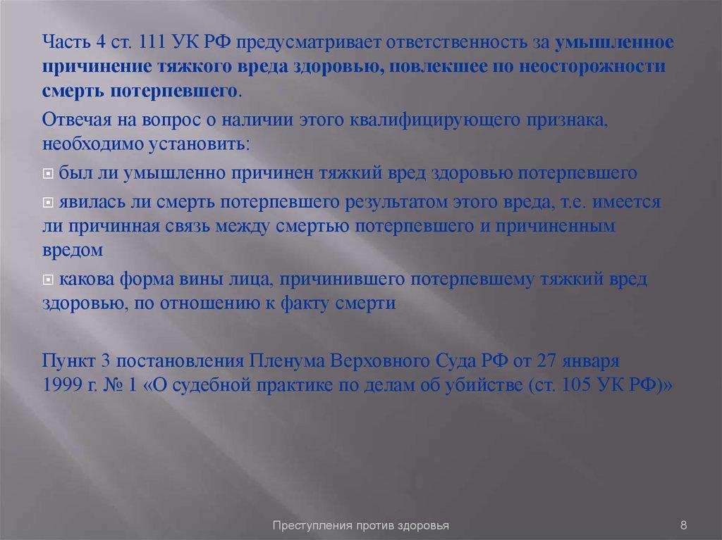 уголовный кодекс рф 111