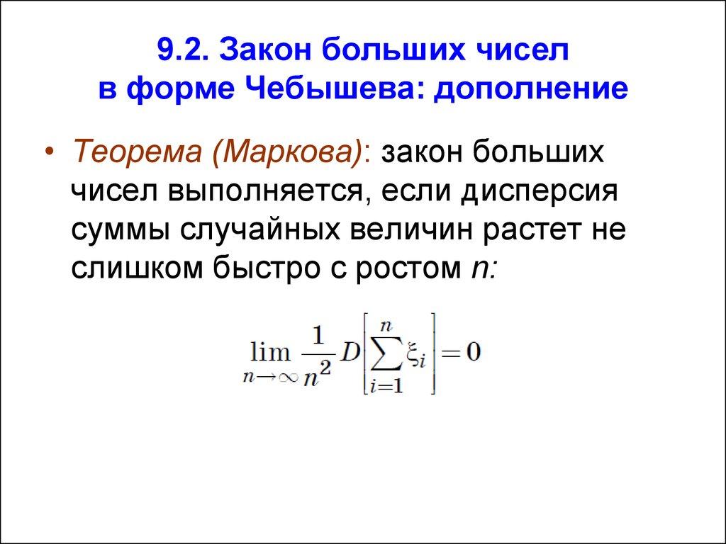 Закон больших чисел примеры решение задач решение задачи коши примеры метод эйлера