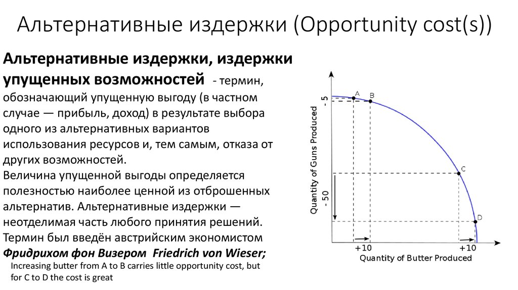opportunity cost scenario Briefly explain why opportunity cost is so important in business decision-making valid points include: almost all businesses have limited resources - so choices have to be made.