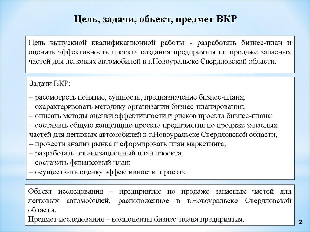 Бизнес план анализ эффективности образец бизнес плана мероприятия