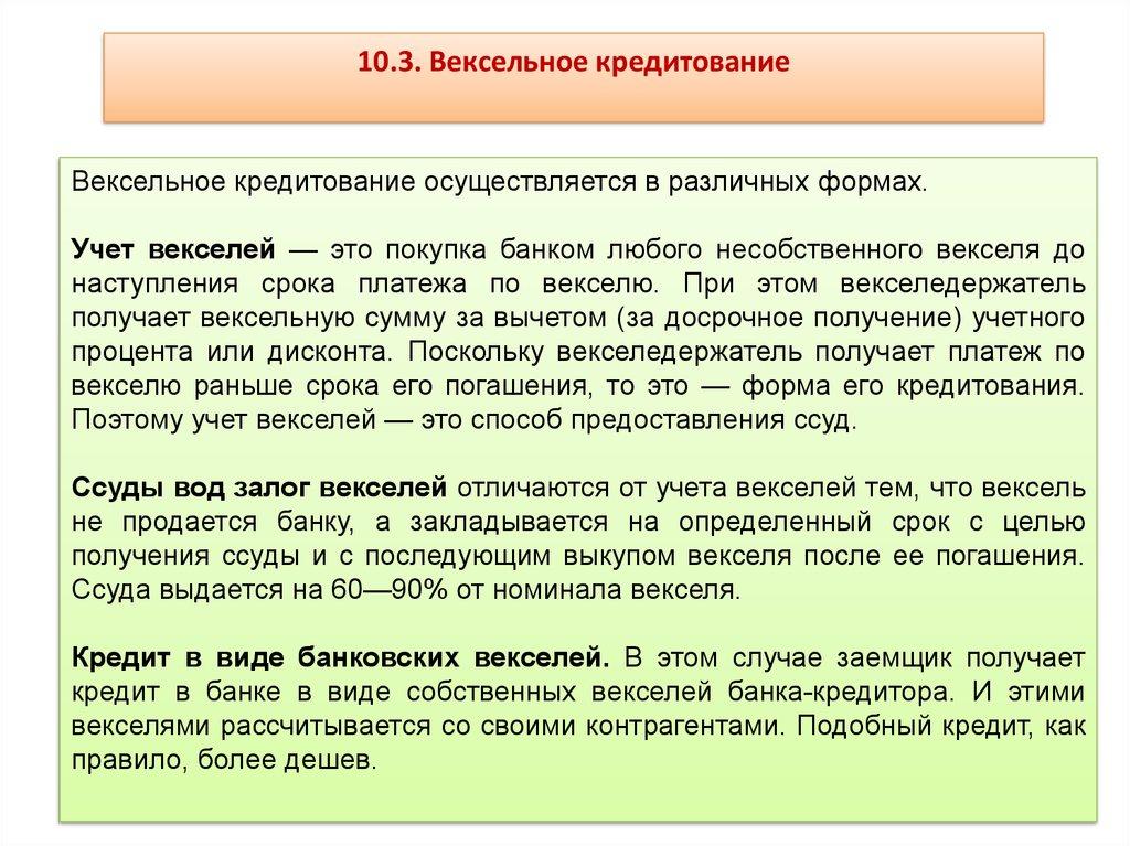 Кредит под залог векселя банка сбербанк россии кредит процентная ставка