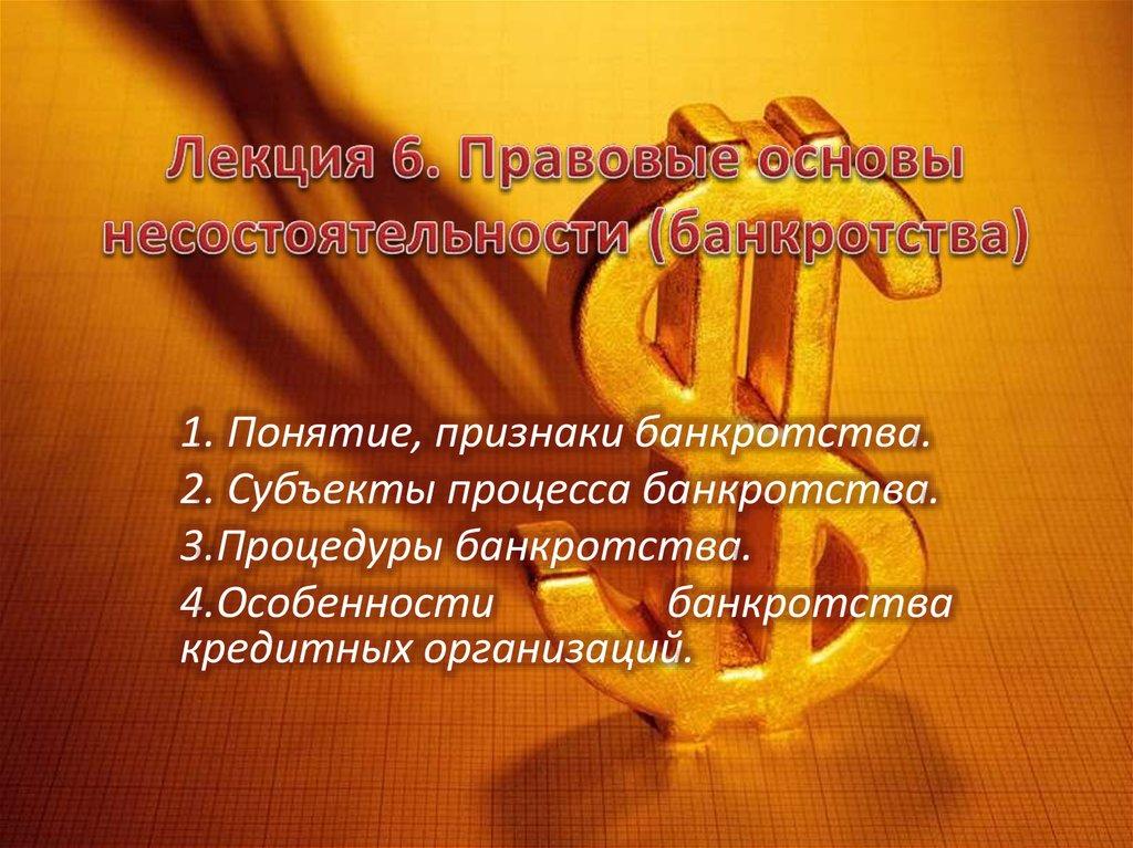 лекция предупреждение банкротства