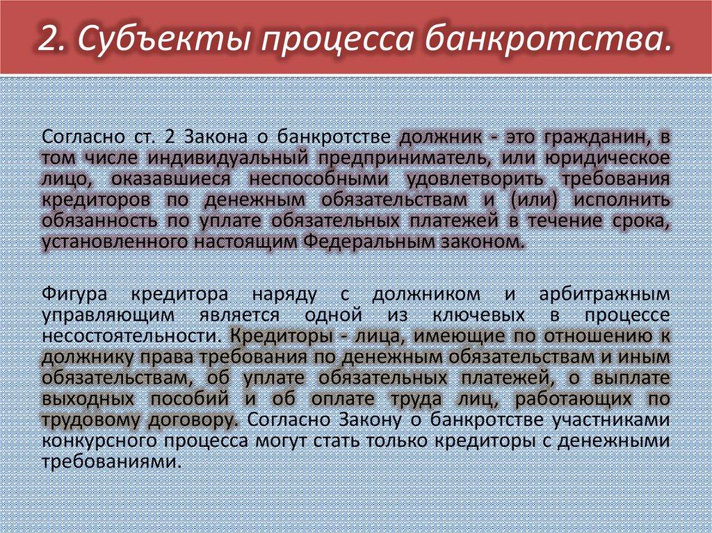 правовые основы процедур банкротства чаша Шалмирейна