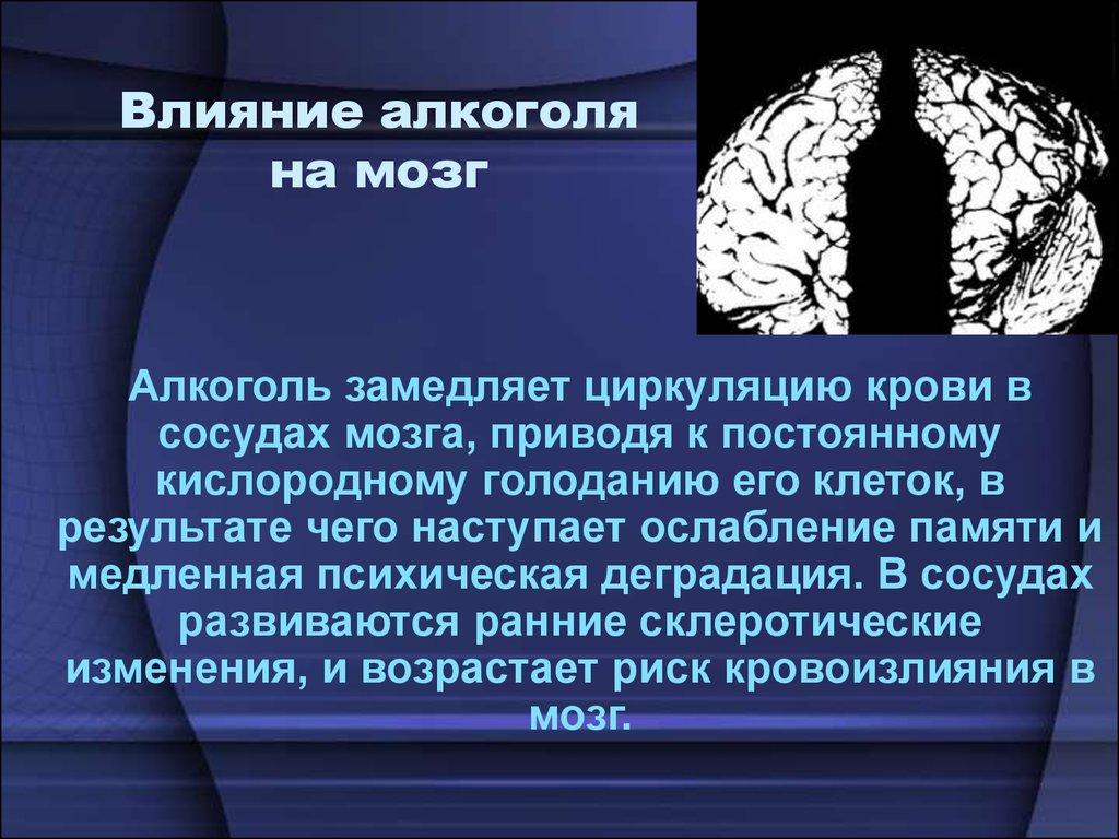Обильные возлияния вызывают не только разовые нарушения памяти, но и структурные изменения в мозге, поскольку в таких случаях происходит разрушение его клеток.