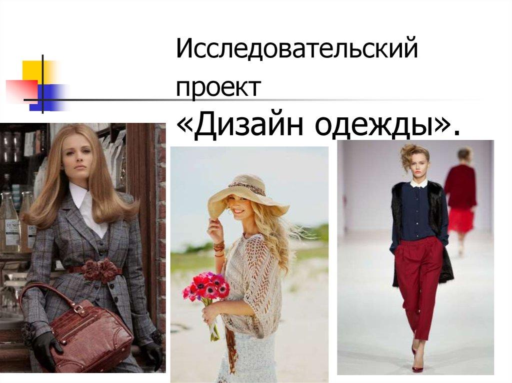 занятие в с знакомство историей развития одежды