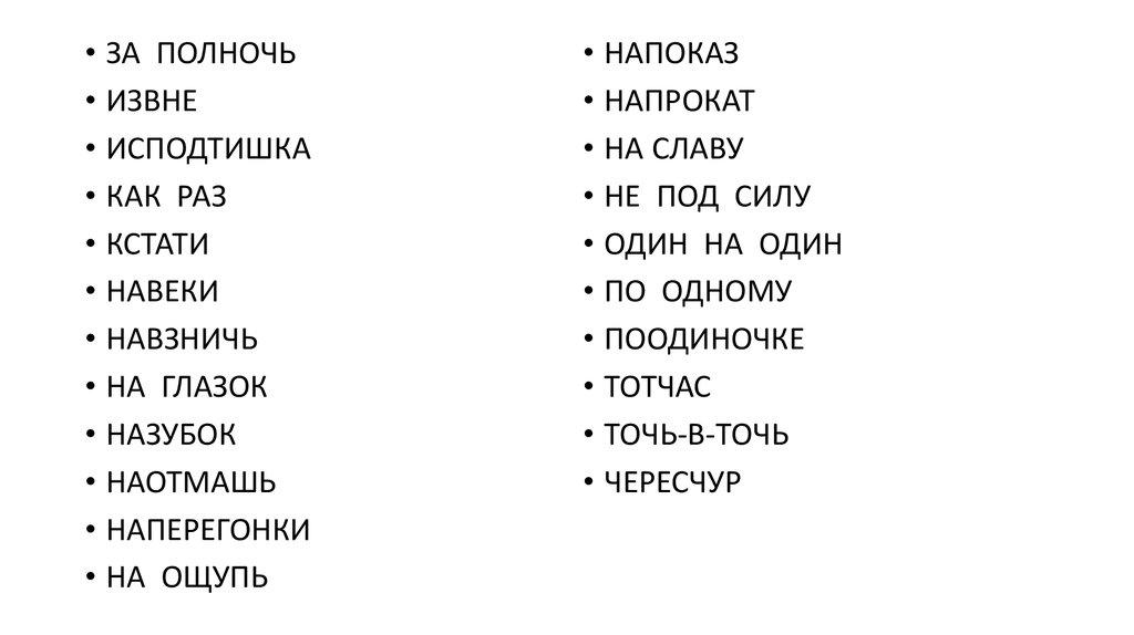 Слова категории состояния Анонс контрольной работы по наречиям  Слова категории состояния Анонс контрольной работы по наречиям