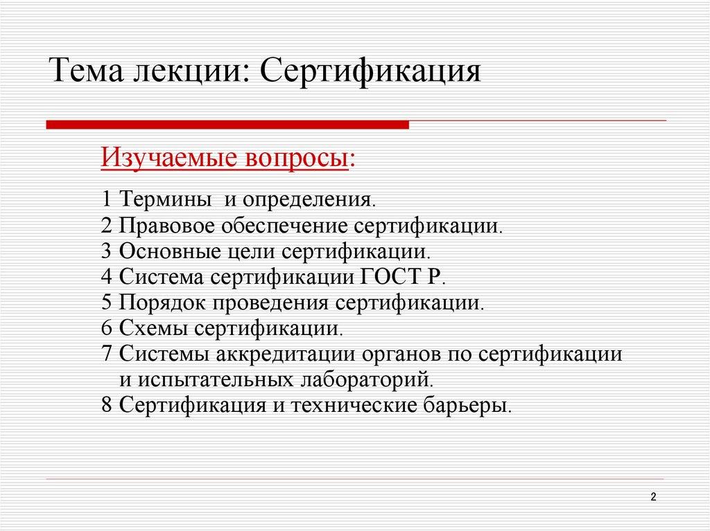 Сертификация лекции 1 сертификация на усл