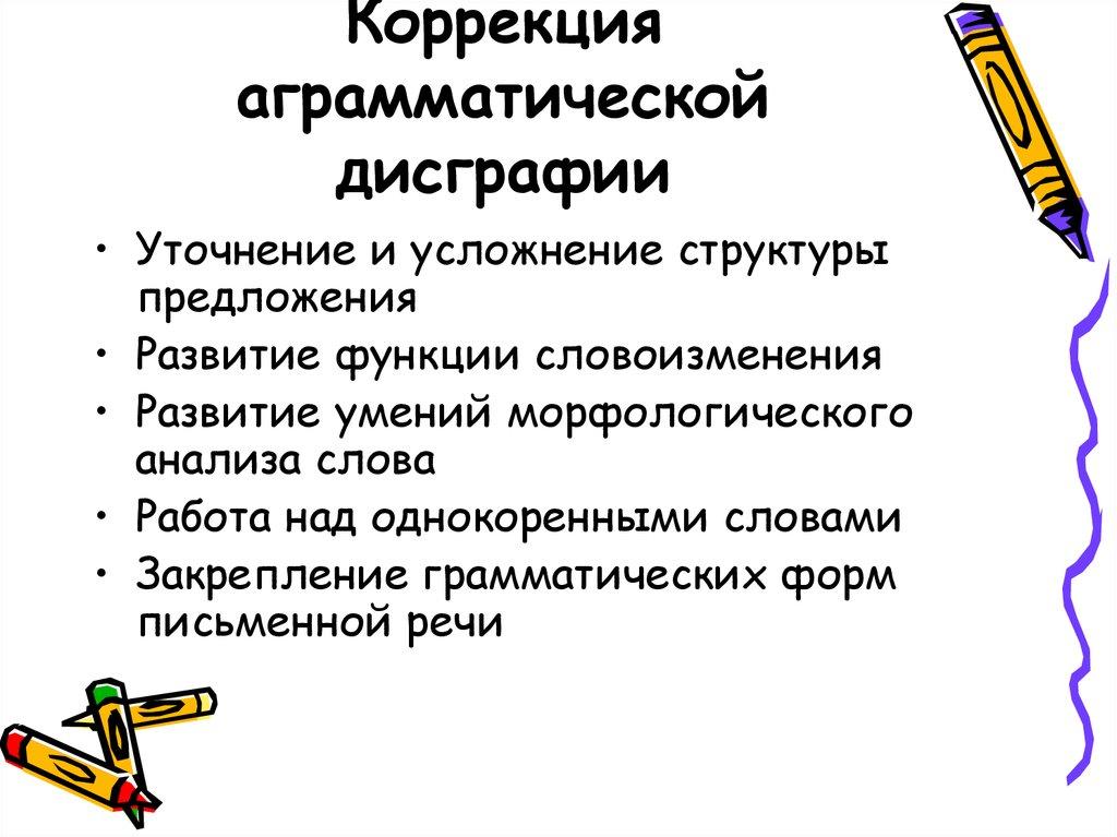 МАЗАНОВА КОРРЕКЦИЯ АГРАММАТИЧЕСКОЙ ДИСГРАФИИ СКАЧАТЬ БЕСПЛАТНО