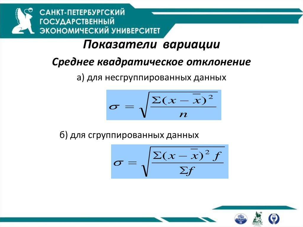 Статистики вариации. показатели анализ относительные шпаргалка и интерпретация по