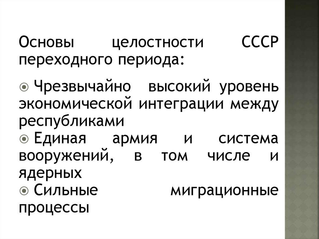 Советский союз в 1985 1991 гг концепция м с горбачева ускорение перестройка новое мышление