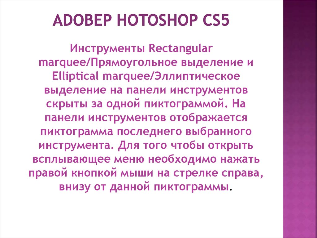 AdobeP hotoshop CS5