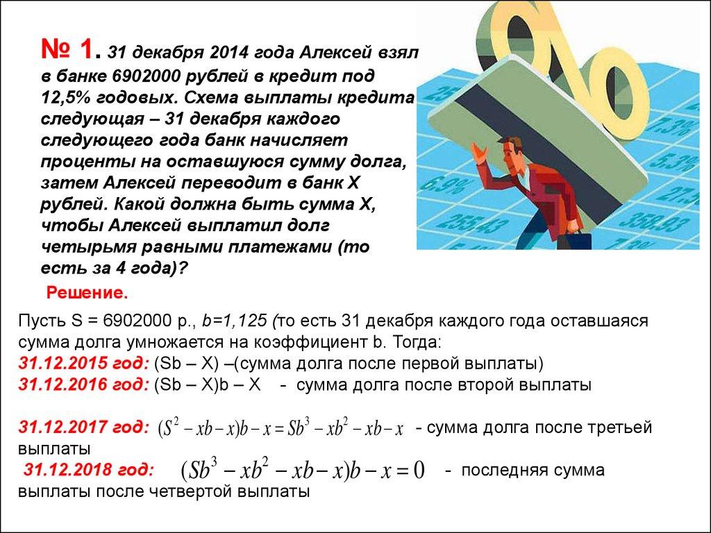 проценты по кредитам в банках саратова