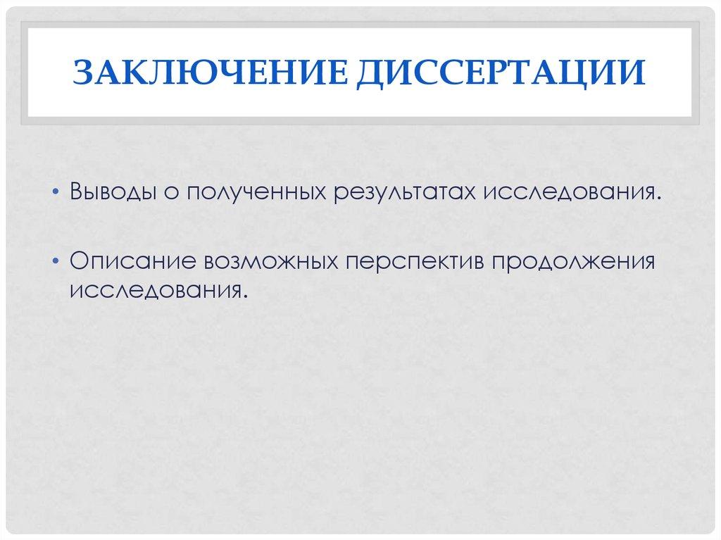 Магистерская диссертация презентация онлайн  Введение диссертации Заключение диссертации