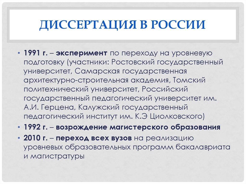 Магистерская диссертация презентация онлайн  Диссертация в России
