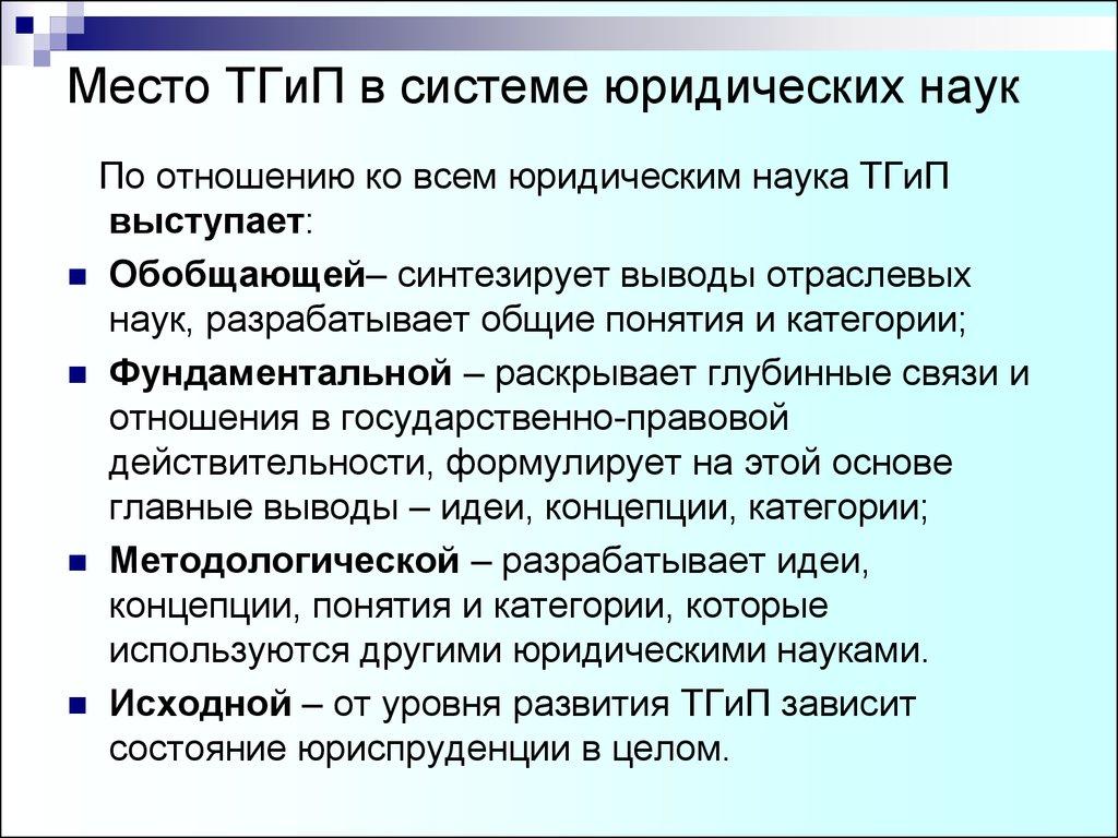 Юридических шпаргалка системе наук в игпзс место