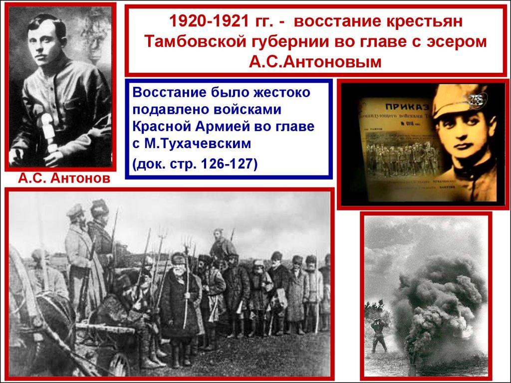 онлайн б в сенников тамбовское восстание 1918-1921 слушать онлайн ресурс имеет