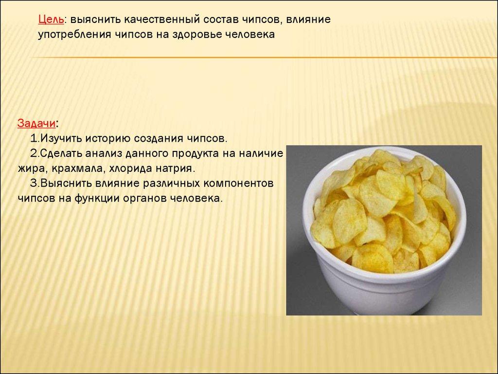 Картофельные чипсы: вред для здоровья