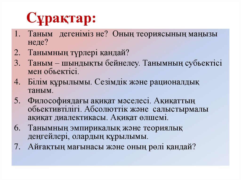Cұрақтар: