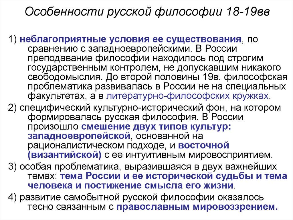 формы русская философская специфика, шпаргалка ее исторические мысль