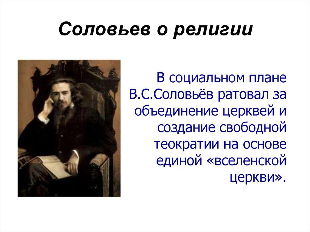 стихи соловьева о любви сильный благоприятный эффект