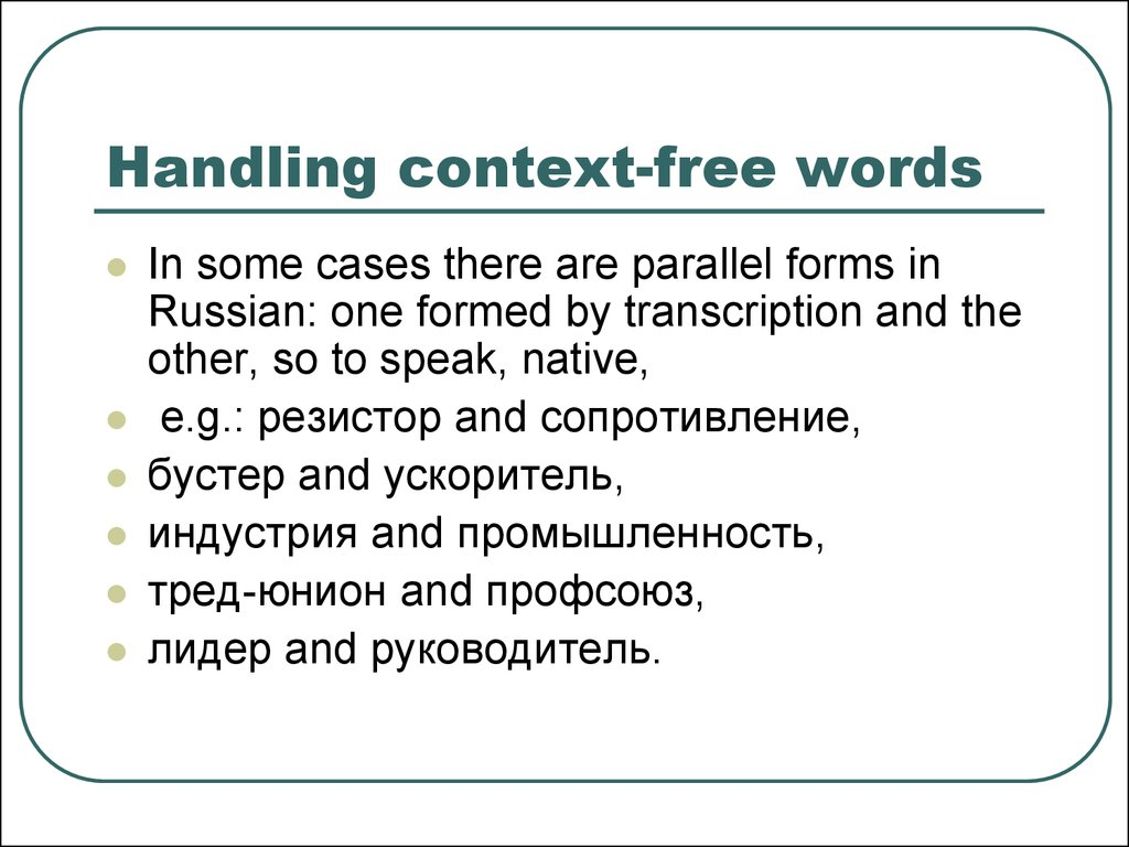 Handling context-free words