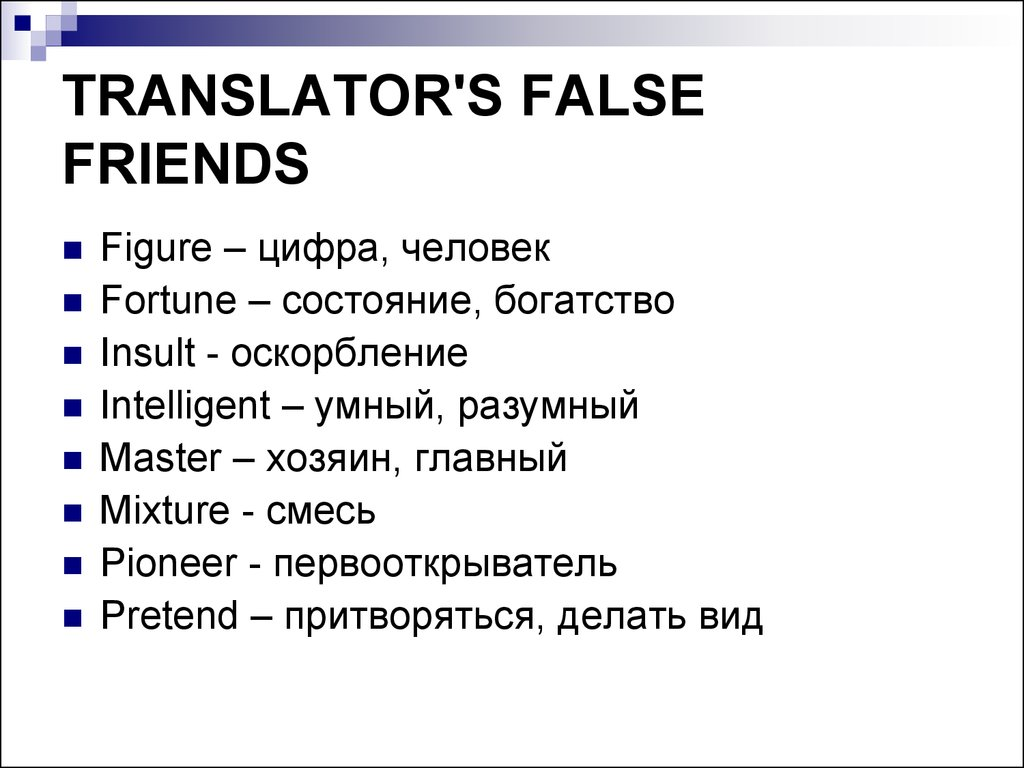 TRANSLATOR'S FALSE FRIENDS