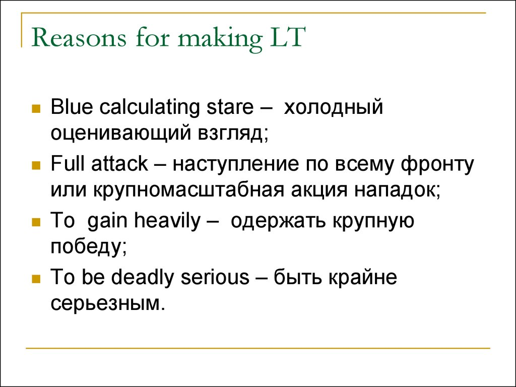 Reasons for making LT