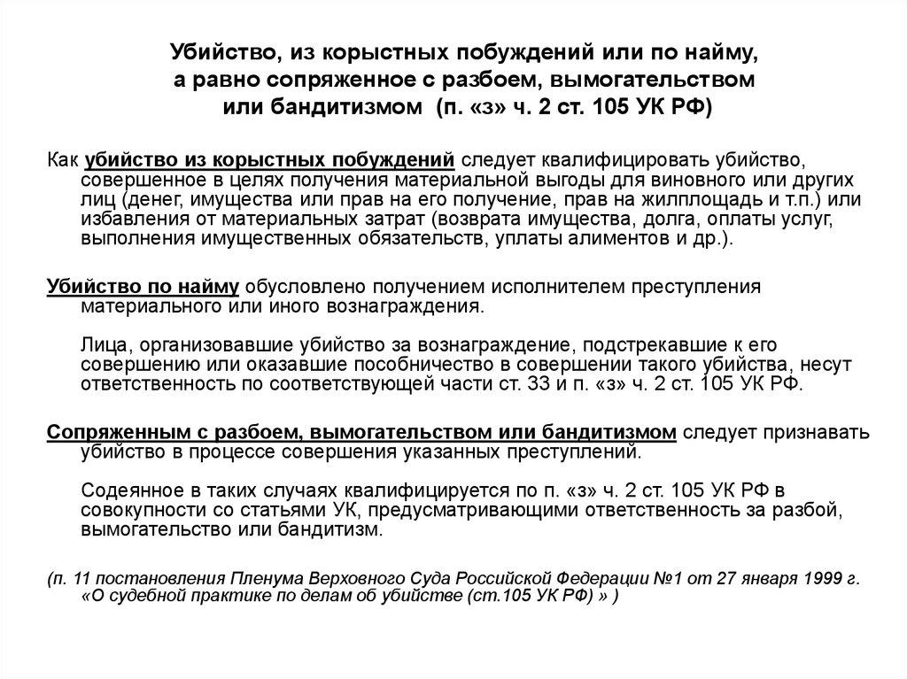 Постановление и протокол отличие